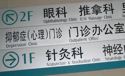 akupunktur afd. på kinesisk hospital